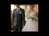 «свадьба двоюродной сестры» под музыку Музыка на гитаре - Правда без слов. Picrolla